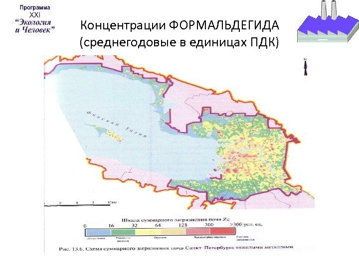 Концентрации ФОРМАЛЬДЕГИДА (среднегодовые в единицах ПДК)
