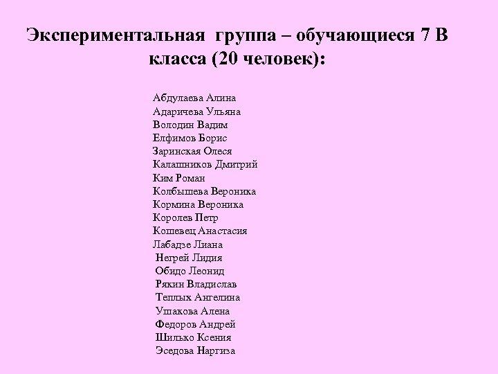 Экспериментальная группа – обучающиеся 7 В класса (20 человек): Абдулаева Алина Адаричева Ульяна Володин