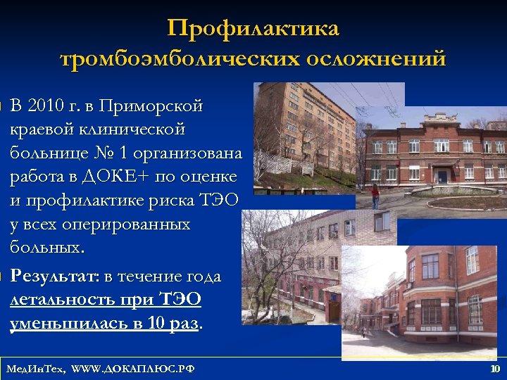 n n Профилактика тромбоэмболических осложнений В 2010 г. в Приморской краевой клинической больнице №