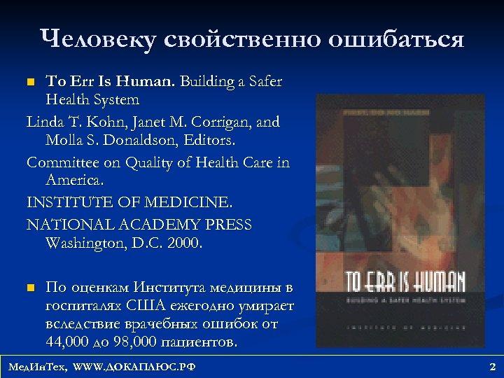 Человеку свойственно ошибаться To Err Is Human. Building a Safer Health System Linda T.