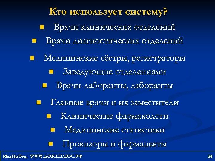 Кто использует систему? n n Врачи клинических отделений Врачи диагностических отделений Медицинские сёстры, регистраторы