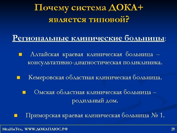 Почему система ДОКА+ является типовой? Региональные клинические больницы: Алтайская краевая клиническая больница – консультативно-диагностическая