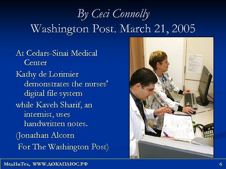 By Ceci Connolly Washington Post. March 21, 2005 At Cedars-Sinai Medical Center Kathy de
