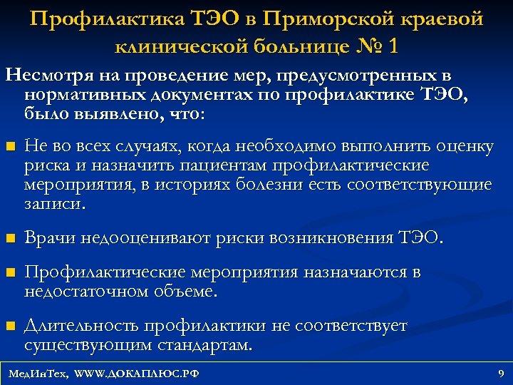 Профилактика ТЭО в Приморской краевой клинической больнице № 1 Несмотря на проведение мер, предусмотренных