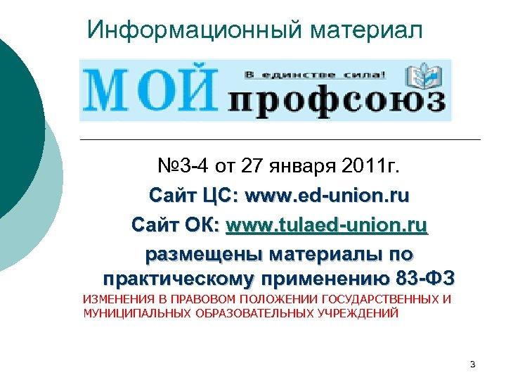 Информационный материал № 3 -4 от 27 января 2011 г. Сайт ЦС: www. ed-union.