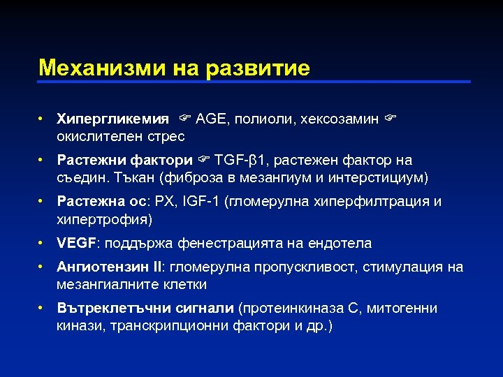Механизми на развитие • Хипергликемия АGE, полиоли, хексозамин окислителен стрес • Растежни фактори TGF-β