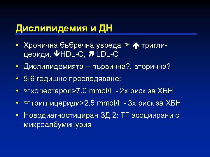 Дислипидемия и ДН • Хронична бъбречна увреда триглицериди, HDL-C, LDL-C • Дислипидемията – първична?