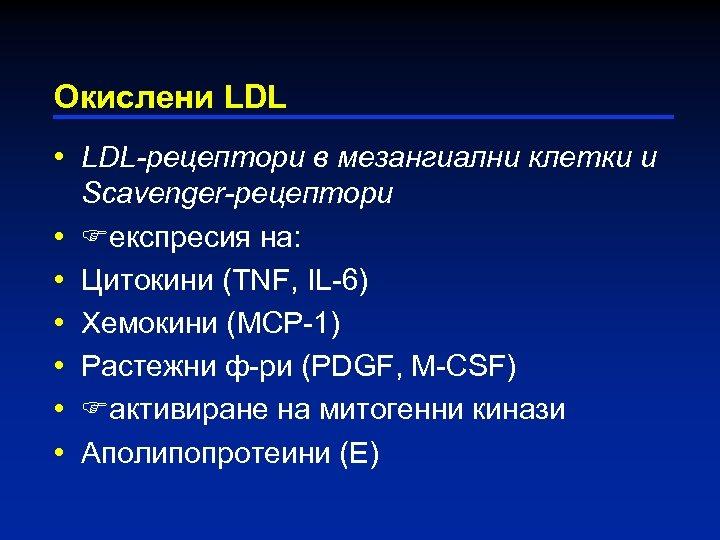 Окислени LDL • LDL-рецептори в мезангиални клетки и Scavenger-рецептори • експресия на: • Цитокини