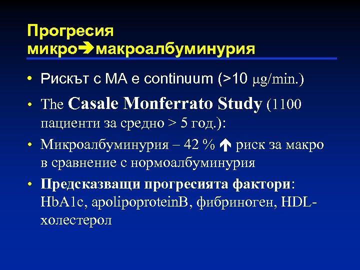 Прогресия микро макроалбуминурия • Рискът с МА е continuum (>10 μg/min. ) • The
