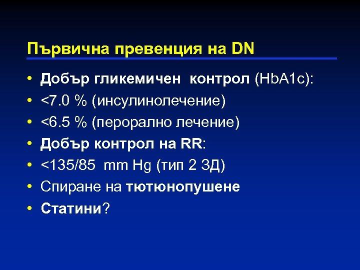 Първична превенция на DN • • Добър гликемичен контрол (Hb. A 1 c): <7.