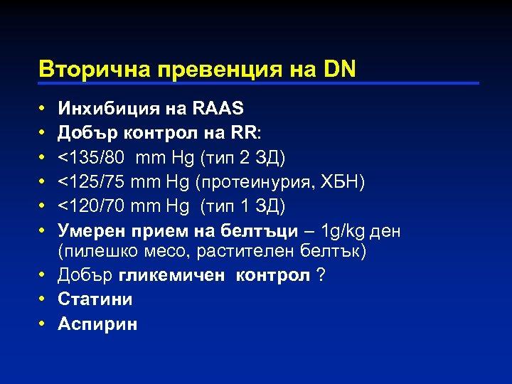 Вторична превенция на DN • • • Инхибиция на RAAS Добър контрол на RR: