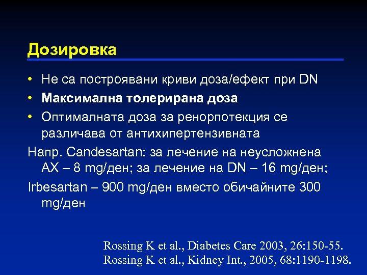 Дозировка • Не са построявани криви доза/ефект при DN • Максимална толерирана доза •
