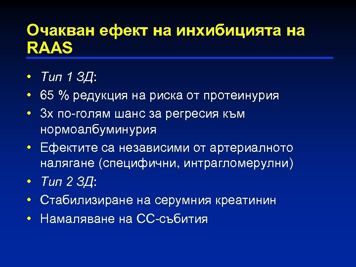 Очакван ефект на инхибицията на RAAS • Тип 1 ЗД: • 65 % редукция