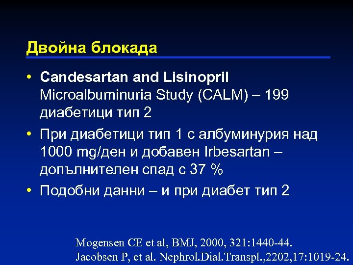 Двойна блокада • Candesartan and Lisinopril Microalbuminuria Study (CALM) – 199 диабетици тип 2