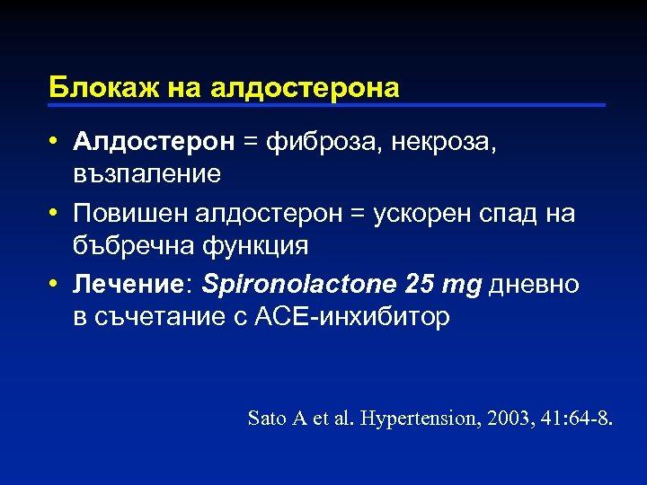 Блокаж на алдостерона • Алдостерон = фиброза, некроза, възпаление • Повишен алдостерон = ускорен