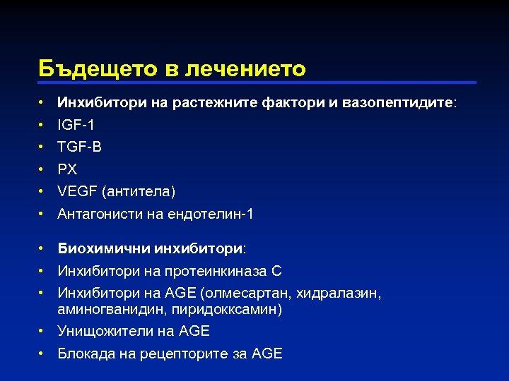Бъдещето в лечението • • • Инхибитори на растежните фактори и вазопептидите: IGF-1 TGF-B