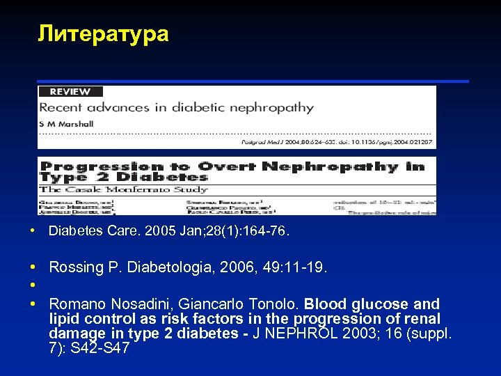 Литература • Diabetes Care. 2005 Jan; 28(1): 164 -76. • Rossing P. Diabetologia, 2006,