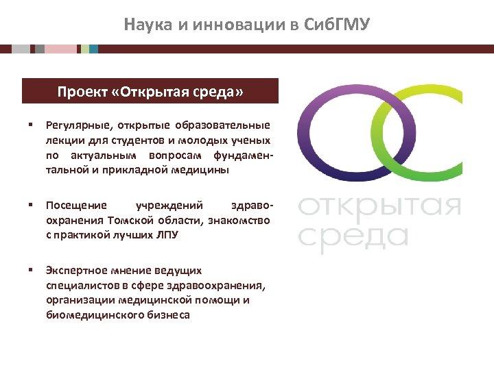 Наука и инновации в Сиб. ГМУ Проект «Открытая среда» § Регулярные, открытые образовательные лекции