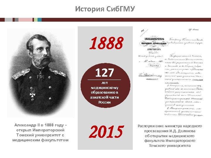 История Сиб. ГМУ 1888 127 лет медицинскому образованию в азиатской части России Александр II