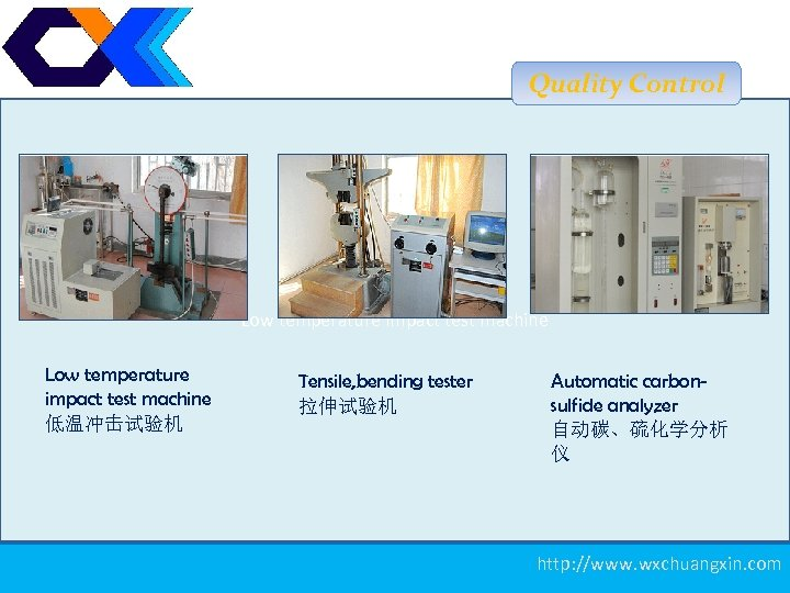 Quality Control Low temperature impact test machine 低温冲击试验机 Tensile, bending tester 拉伸试验机 Automatic carbonsulfide