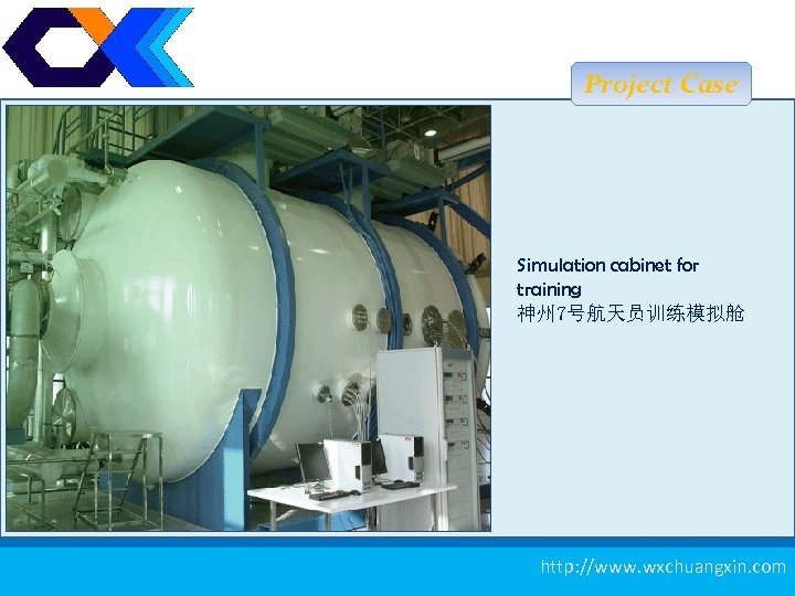 Project Case Simulation cabinet for training 神州 7号航天员训练模拟舱 测厚仪 18 http: //www. wxchuangxin. com