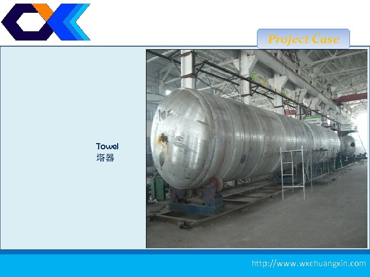 Project Case Towel 塔器 测厚仪 21 http: //www. wxchuangxin. com