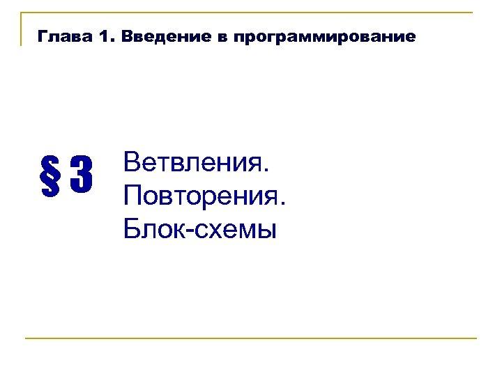 Глава 1. Введение в программирование § 3 Ветвления. Повторения. Блок-схемы