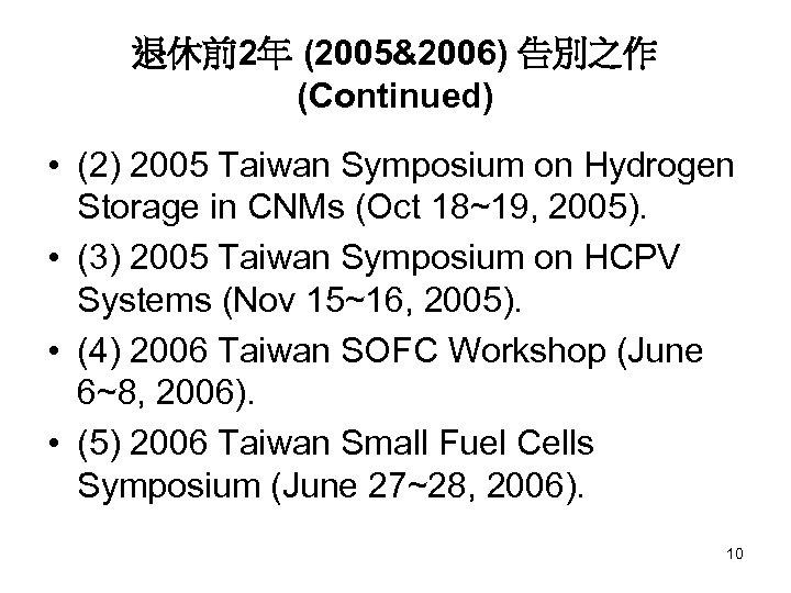 退休前2年 (2005&2006) 告別之作 (Continued) • (2) 2005 Taiwan Symposium on Hydrogen Storage in CNMs