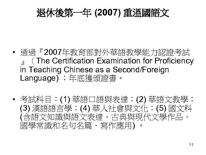 退休後第一年 (2007) 重溫國語文 • 通過『2007年教育部對外華語教學能力認證考試 』(The Certification Examination for Proficiency in Teaching Chinese as