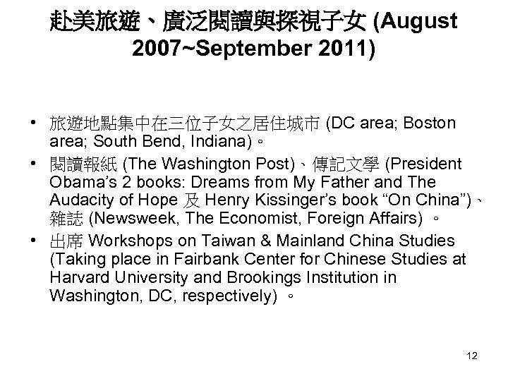 赴美旅遊、廣泛閱讀與探視子女 (August 2007~September 2011) • 旅遊地點集中在三位子女之居住城市 (DC area; Boston area; South Bend, Indiana)。 •