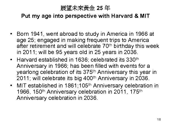 展望未來黃金 25 年 Put my age into perspective with Harvard & MIT • Born