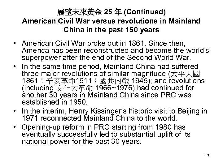 展望未來黃金 25 年 (Continued) American Civil War versus revolutions in Mainland China in the