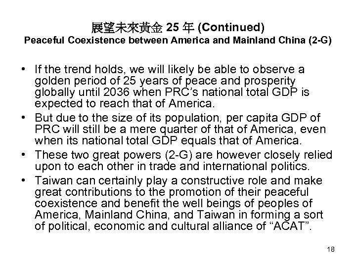 展望未來黃金 25 年 (Continued) Peaceful Coexistence between America and Mainland China (2 -G) •