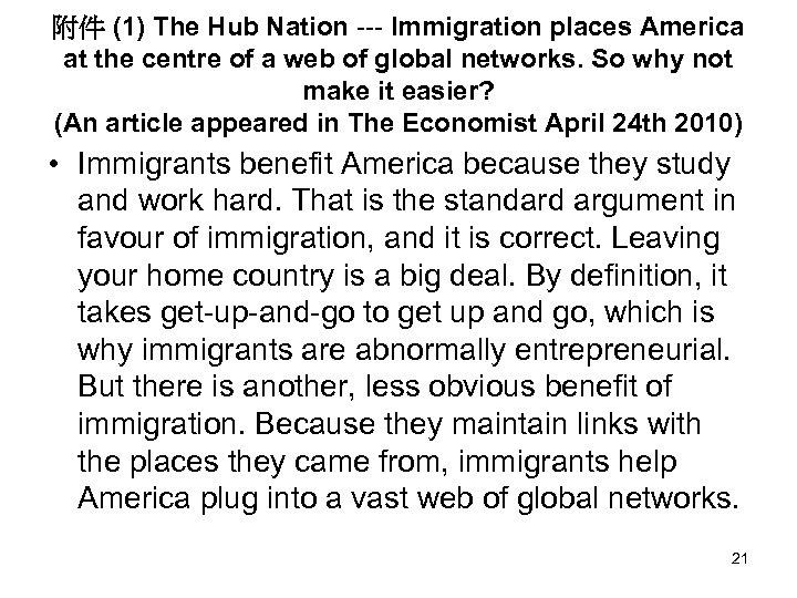 附件 (1) The Hub Nation --- Immigration places America at the centre of a