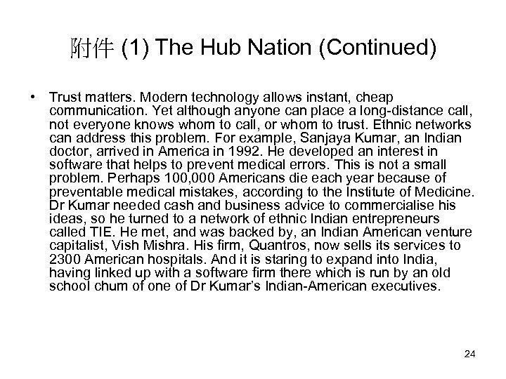附件 (1) The Hub Nation (Continued) • Trust matters. Modern technology allows instant, cheap