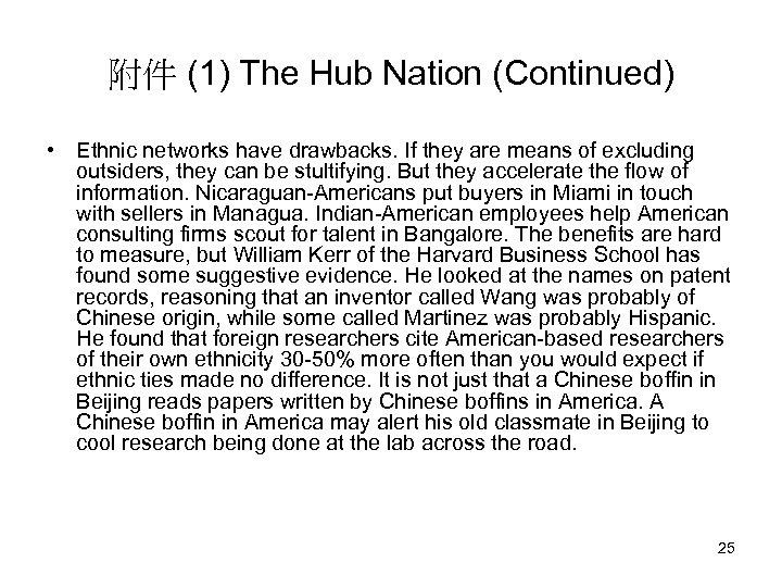 附件 (1) The Hub Nation (Continued) • Ethnic networks have drawbacks. If they are