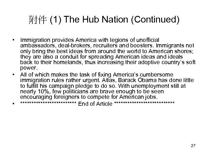 附件 (1) The Hub Nation (Continued) • Immigration provides America with legions of unofficial