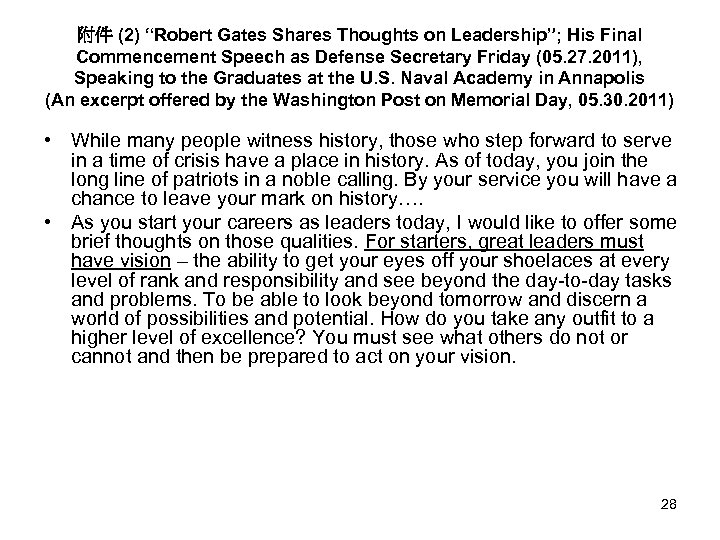 """附件 (2) """"Robert Gates Shares Thoughts on Leadership""""; His Final Commencement Speech as Defense"""