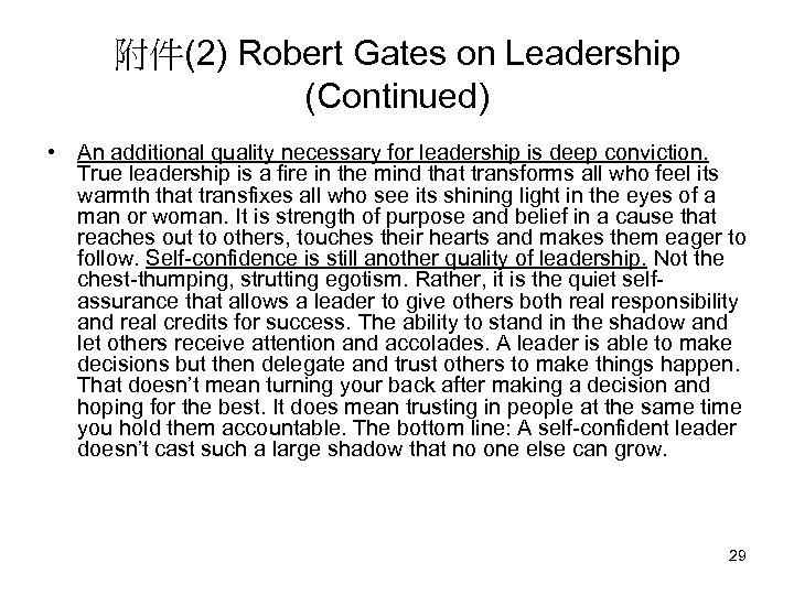 附件(2) Robert Gates on Leadership (Continued) • An additional quality necessary for leadership is