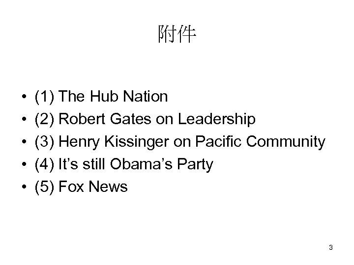 附件 • • • (1) The Hub Nation (2) Robert Gates on Leadership (3)