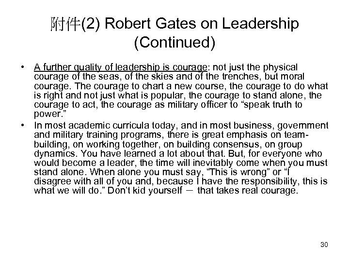 附件(2) Robert Gates on Leadership (Continued) • A further quality of leadership is courage: