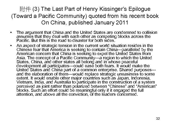 附件 (3) The Last Part of Henry Kissinger's Epilogue (Toward a Pacific Community) quoted