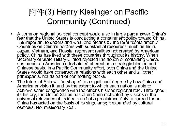 附件(3) Henry Kissinger on Pacific Community (Continued) • • A common regional political concept