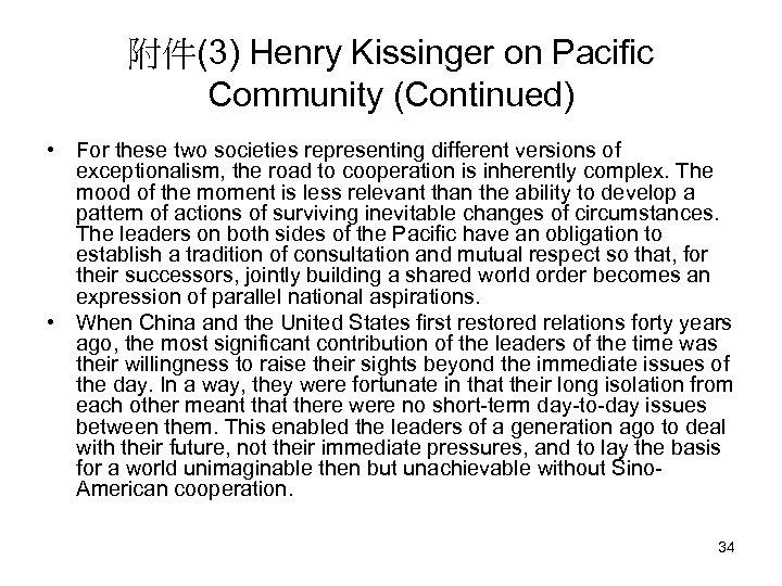 附件(3) Henry Kissinger on Pacific Community (Continued) • For these two societies representing different