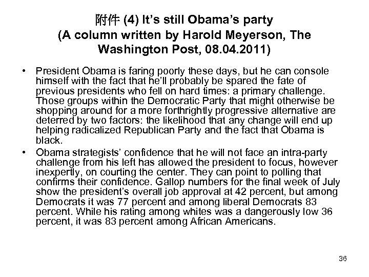 附件 (4) It's still Obama's party (A column written by Harold Meyerson, The Washington