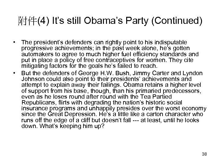 附件(4) It's still Obama's Party (Continued) • The president's defenders can rightly point to