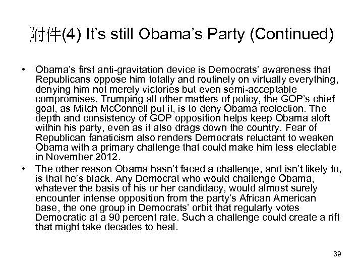 附件(4) It's still Obama's Party (Continued) • Obama's first anti-gravitation device is Democrats' awareness