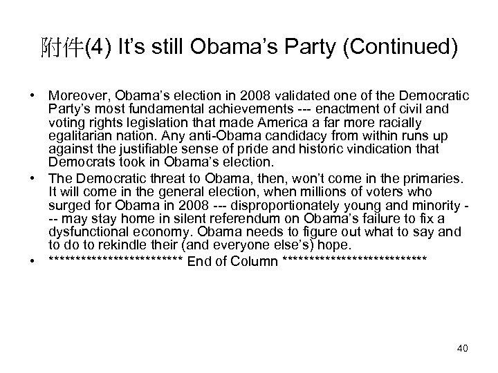 附件(4) It's still Obama's Party (Continued) • Moreover, Obama's election in 2008 validated one