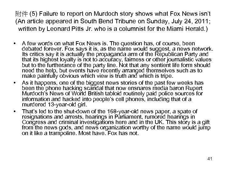 附件 (5) Failure to report on Murdoch story shows what Fox News isn't (An