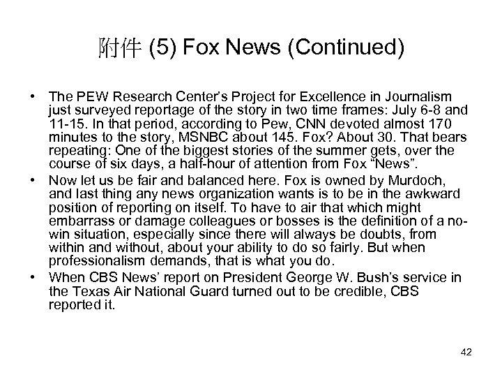 附件 (5) Fox News (Continued) • The PEW Research Center's Project for Excellence in